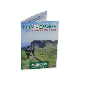 Tourist passport Kom-Emine