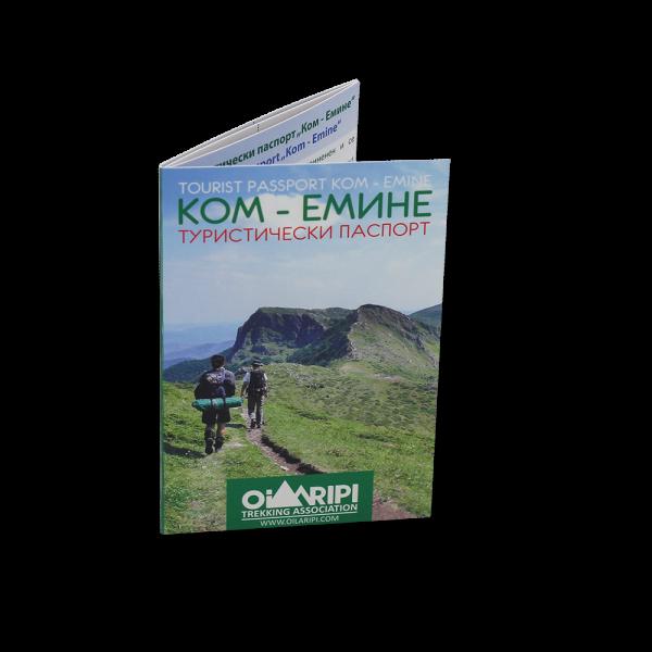 Туристически паспорт Ком-Емине
